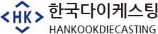 韓国ダイカスティング